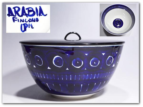アラビア ARABIA / Finland アラビア ヴァレンシア 水指