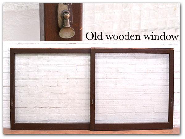 年代物 チェッカーガラス戸木製