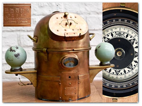 年代物真鍮羅針盤