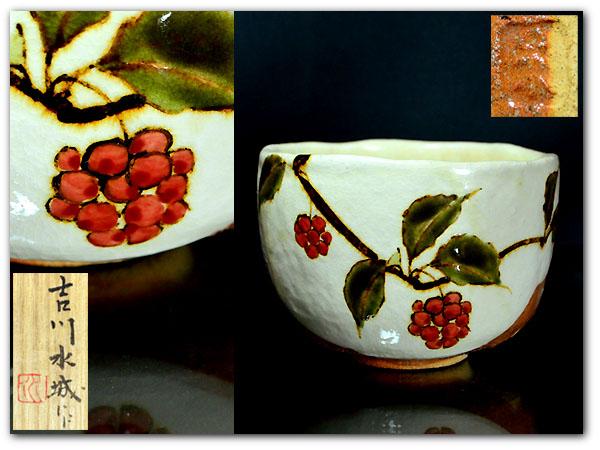 吉川水城 色絵梅文茶碗