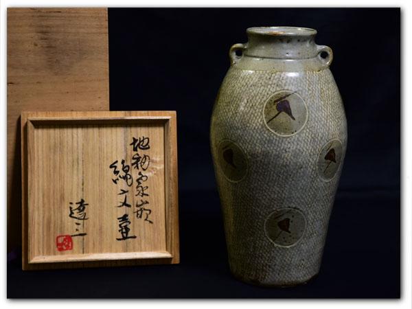 島岡達三 地釉象嵌錦文壺