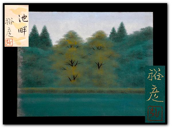 宇田裕彦「池畔」額装