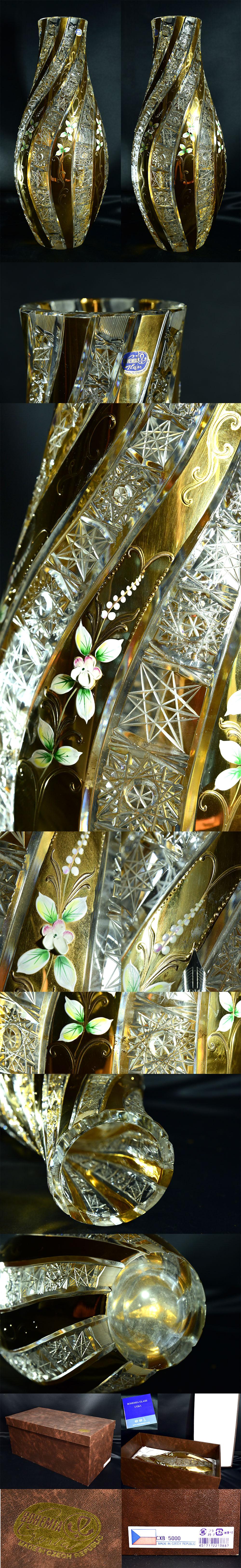 LASKA Bohemia glass 花瓶 CXB-5000