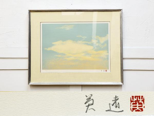 """岩橋英遠 """"游雲"""" リトグラフ"""