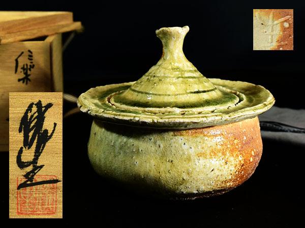 井村侊生 信楽焼水指