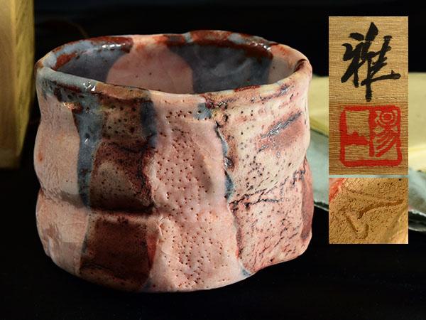 水野雅之 志野茶碗