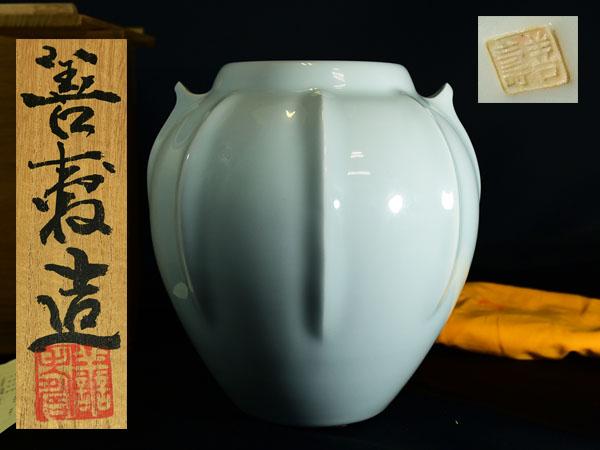 宮下善寿 青磁双耳花瓶