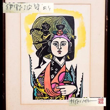 儀間比呂志作「伊野波節」木版画
