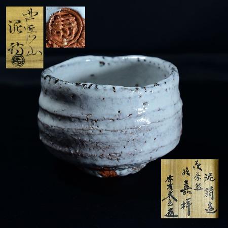 渋谷泥詩萩焼茶碗