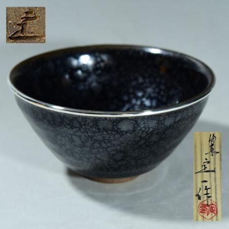 洛東 桶谷定一 本銀覆輪 油滴天目茶碗