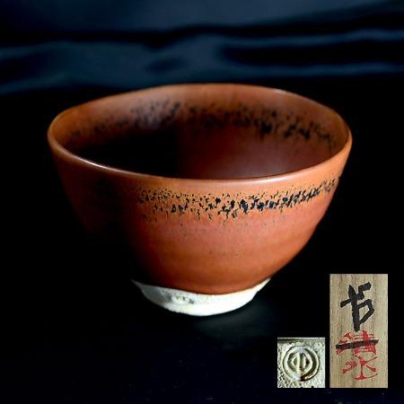 清水卯一 柿釉茶碗