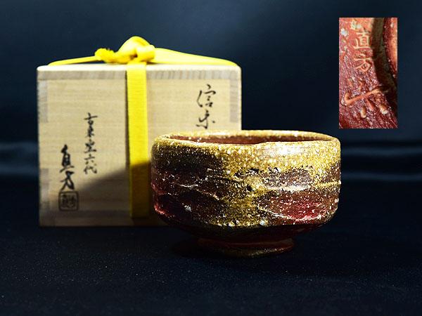 六代上田直方 信楽 茶碗