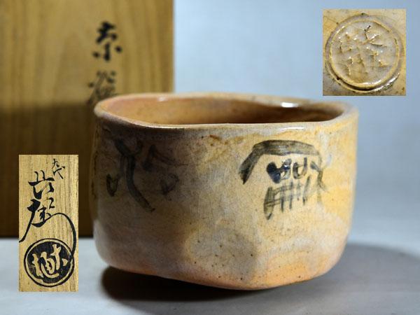 白釉大樋茶碗