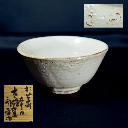 太閤窯 小西平内 粉引茶碗
