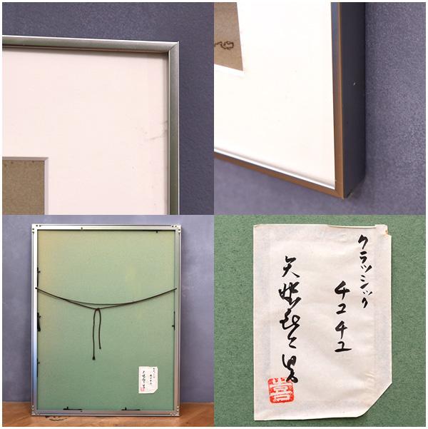 矢野喜久男「クラシックチュチュ」パステル画