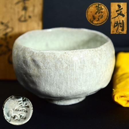 開発文七 茶碗 共箱