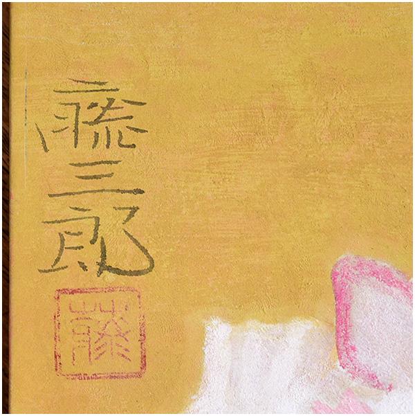 大野藤三郎 日本画 10号