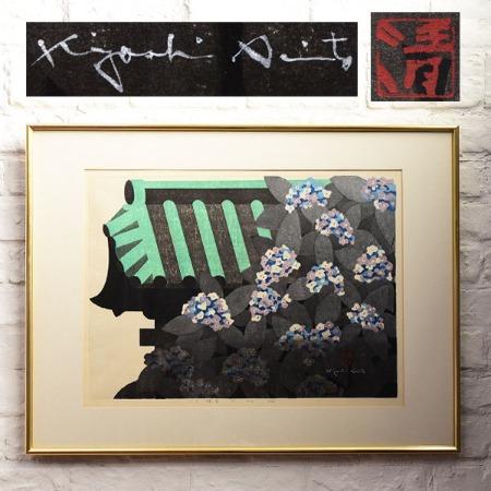 斎藤清 木版画 [ 6月 鎌倉 (F) ] 6/80 1974年