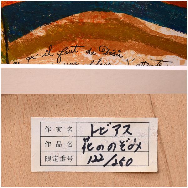"Theo Tobiasse "" 花ののぞみ "" 122/250 リトグラフ"
