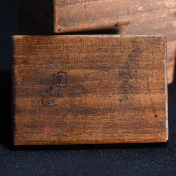 初代伊東陶山造 彩色猿香合