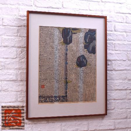 橋本興家「石庭」木版画