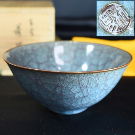 古川利男 青磁茶碗
