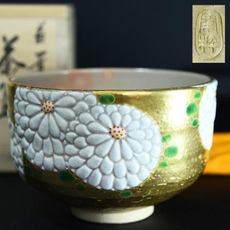 南口閑粋 茶碗