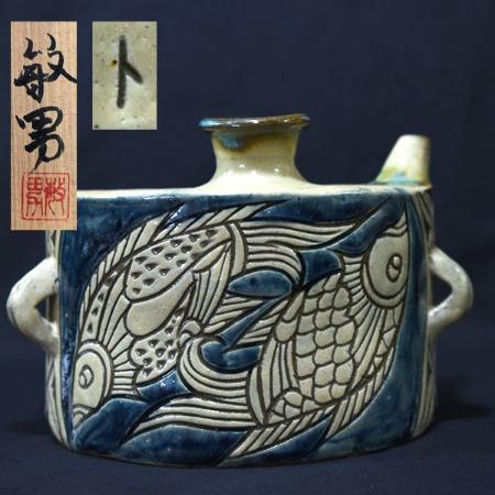 金城敏男 双魚紋抱瓶