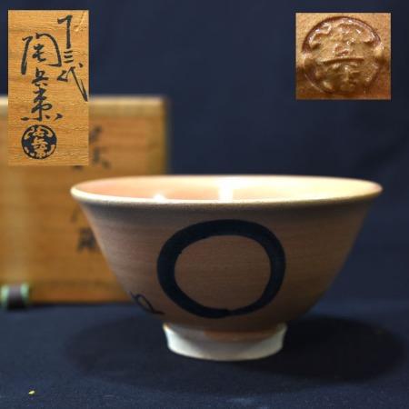十三代田原陶兵衛 萩茶碗