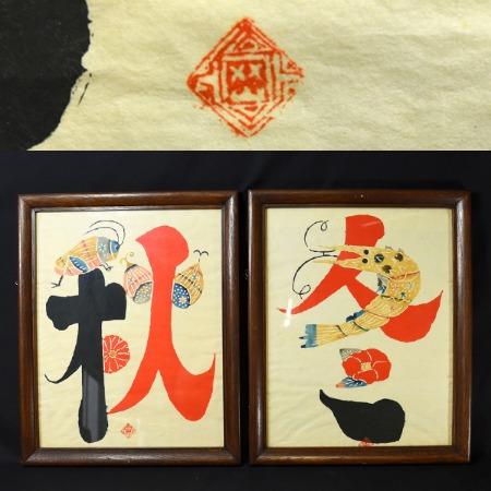 岡村吉右衛門「秋 冬」型絵飾文字 2点