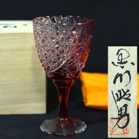 黒川昭男 江戸切子 ワイングラス
