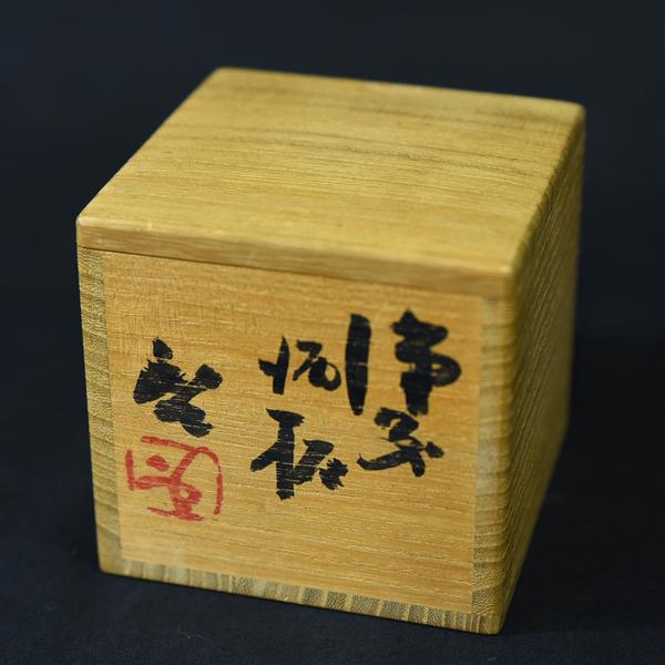 藤原啓 備前緋襷酒杯 共箱
