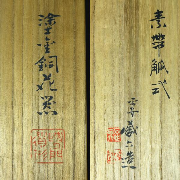 四世秦蔵六 塗金銅素帯觚式花器 共箱 栞 布