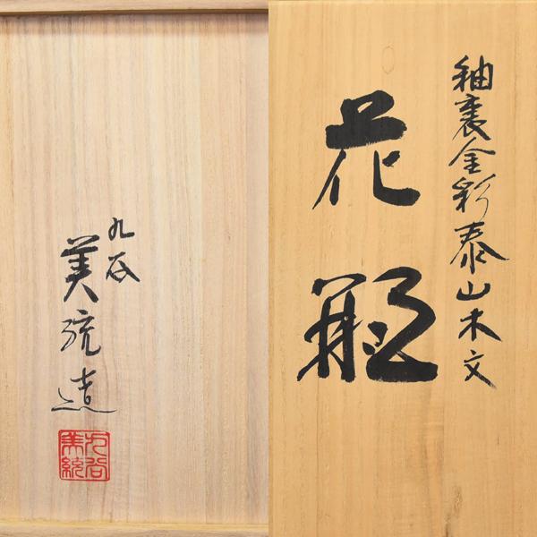人間国宝 吉田美統 九谷焼 [ 釉裏金彩泰山木文 ] 花瓶 共箱付き