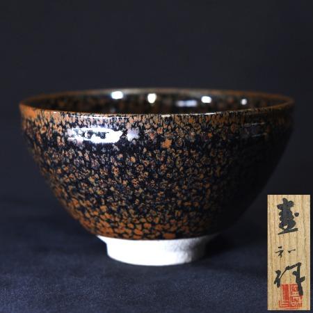 木村盛和 油滴天目釉 茶碗 共箱付き