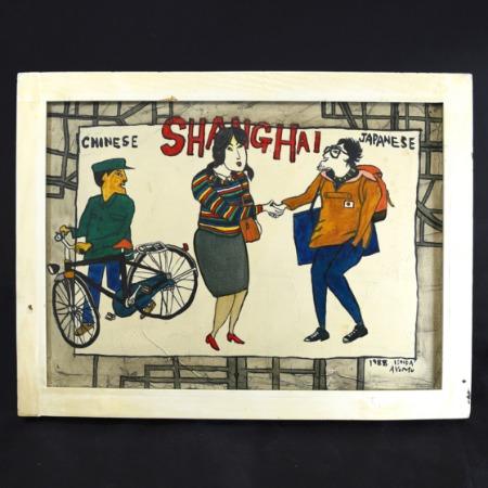 石田歩 1988年 [ 上海 ] 油彩