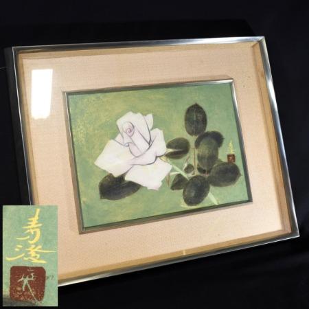 長谷川青澄 日本画 額装