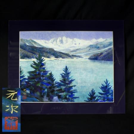 堂本元次「深く澄む湖」額装