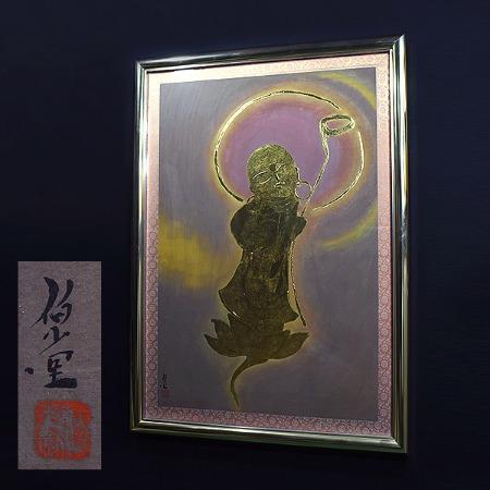 稲垣伯堂 地蔵画