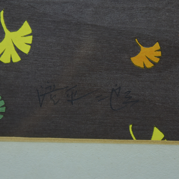 滝平二郎「少女」木版画