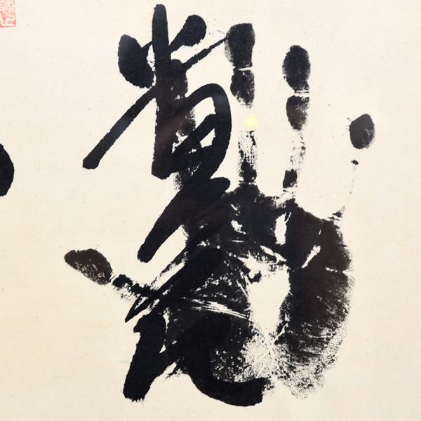 相撲 歴代横綱 手形 サイン 額装