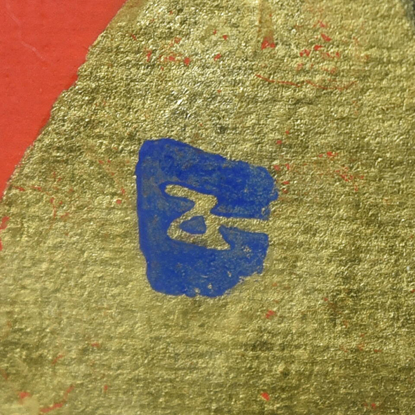 寺石正 椿図