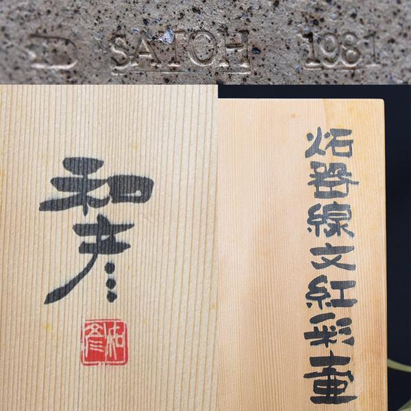佐藤和彦 ○器線文紅彩壷 共箱付き