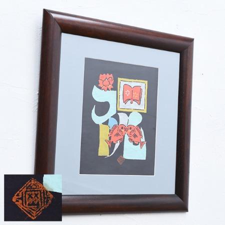 岡村吉右衛門「祝」型絵飾文字 額装