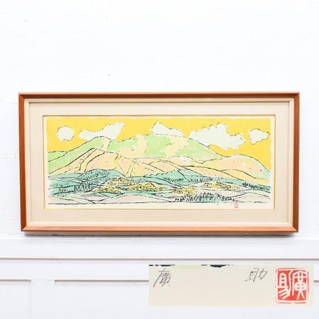田崎広助 「宝満山」 リトグラフ