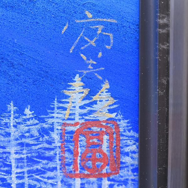 新井富美郎 [ 富獄 ] 日本画