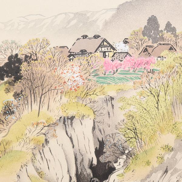 川合玉堂 「春色駘蕩」 木版画