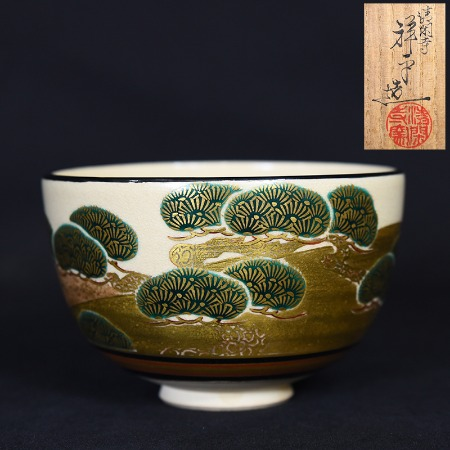 杉田祥平 色絵老松画 茶碗 共箱付き