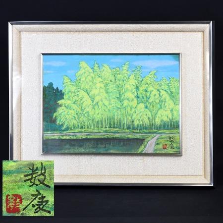 樋笠数慶 [ 篁 ] 日本画額装