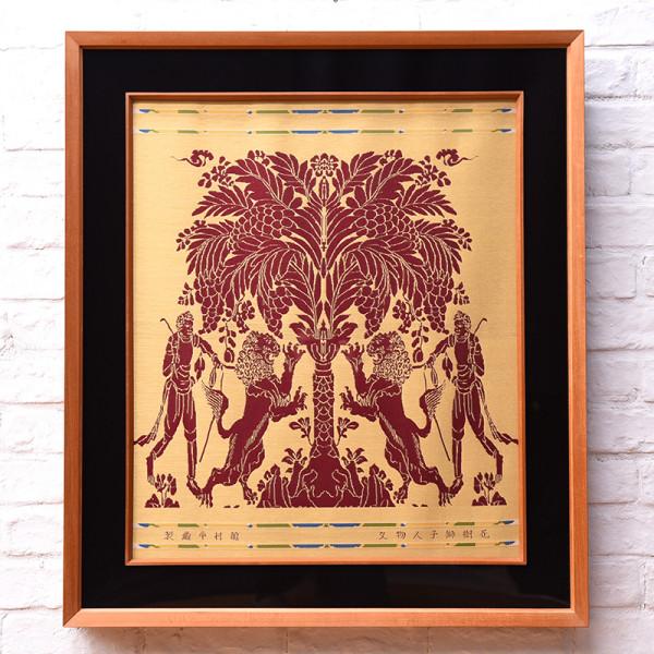 龍村平蔵製 [ 花樹獅子人物文 ] 織物額装